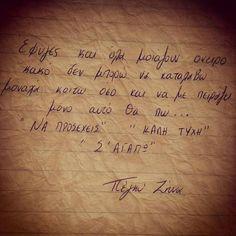 Εφυγες Love Others, Song Lyrics, Sheet Music, Poems, Quotes, Greek, Handwriting, Quotations, Calligraphy