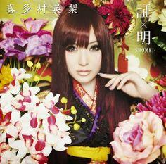 Eri Kitamura – SHOMEI  ▼ Download: http://singlesanime.net/album/eri-kitamura-shomei.html