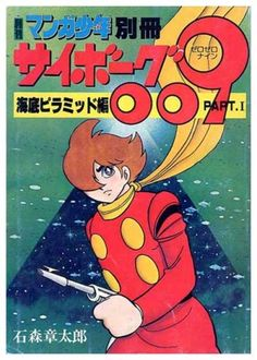 月刊 マンガ少年 別冊サイボーグ009 - すぺくり古本舎 Comics Illustration, Illustrations, Manga Covers, Comic Covers, Japanese Video Games, Old Anime, Retro Toys, Doodle Drawings, Vintage Comics
