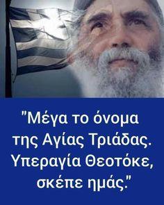 Christus Pantokrator, Orthodox Christianity, Greek Quotes, Life Advice, Christian Faith, Einstein, First Love, Prayers, God