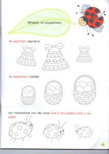 Easter Crafts, Easter Ideas, Happy Easter, Diagram, Activities, Math, Cards, Greek, Education