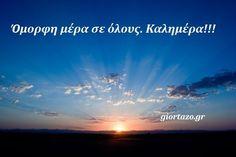 100+- Καλημέρες σε όμορφες εικόνες με λόγια....giortazo.gr - Giortazo.gr Good Morning, Ideas, Buen Dia, Bonjour, Thoughts, Good Morning Wishes