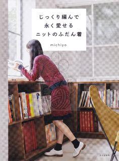 2015 じっくり編んで永く愛せるニットのふだん着 michiyo - li98929 - 老妖儿的博客