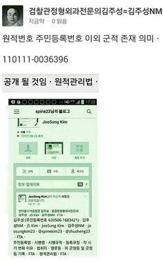 김주성 김주성ᆞ33907 김주성NM 김주성23;620506-1683421 JS Kim MD PhD JooSung Kim joosungkim232323 joosung.kim.7796