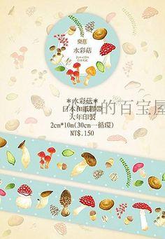 台湾 Dormouse眠 原创 休眠小动物 和纸胶带 半米分装-淘宝网