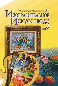 Изобразительное искусство 5 железняк by Maxim Zheleznyak