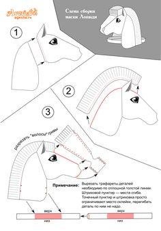 маска лошади. схема сборки