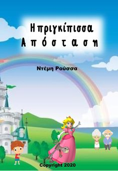 Ντέμη Ρούσσα Copyright 2020 Grade 1, Speech Therapy, Back To School, Classroom, Teaching, Stay Safe, Books, Movie Posters, Baby
