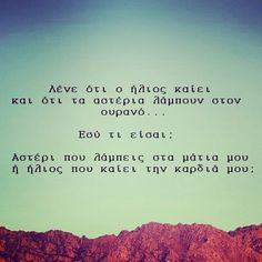 <3 #greek #quotes My Heart Quotes, Me Quotes, Meaning Of Love, Greek Quotes, Live Love, Some Words, True Stories, Philosophy