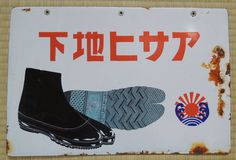 Japanese vintage Porcelain/Enamel Sign, Japanese shop Sign, Vintage Asahi Jikatabi sign, rubber sole socks, tabi boots #porcelainsign #japanesevintage #vintagesign #asahijikatabi