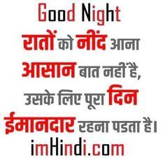 Good Night Shayari ! नाईट शायरी ! Shubh Ratri Shayari Happy Shayari In Hindi, Romantic Shayari In Hindi, Marathi Status, Shayari Status, Marathi Quotes, Hindi Quotes, Good Night My Friend, Happy New Year Wishes, Motivational Quotes In Hindi