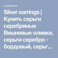 Silver earrings | Купить серьги серебряные Вишневые оливки, серьги серебро - бордовый, серьги серебряные, минимализм