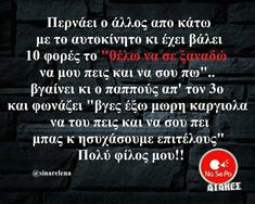 Funny Greek Quotes, Funny Picture Quotes, Cute Quotes, Funny Images, Funny Photos, Make Smile, Stupid Funny Memes, True Words, Laugh Out Loud