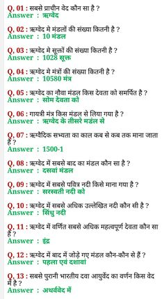 History Discover History gk in hindi भरतय इतहस general knowledge of india History Quotes History Facts History Timeline Art History Gk Knowledge Knowledge Quotes Gernal Knowledge In Hindi General Knowledge Quiz Questions Gk Question In Hindi English Learning Spoken, Learn English Words, Gernal Knowledge, Knowledge Quotes, History Facts, History Quotes, History Timeline, Art History, Gk Question In Hindi
