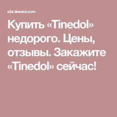Купить «Tinedol» недорого. Цены, отзывы. Закажите «Tinedol» сейчас!