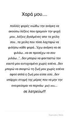 Σε λατρευω ψυχή μου!!! Γιάννης Qoutes, Life Quotes, Emotional Songs, Greek Quotes, Love You, My Love, Love Quotes For Him, Love Notes, Meaningful Quotes