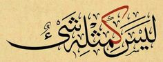Quran calligraphy – 42:11لَيْسَ كَمِثْلِهِ شَيْءٌThere is nothing that could compared with HimOriginally found on: arabicprose