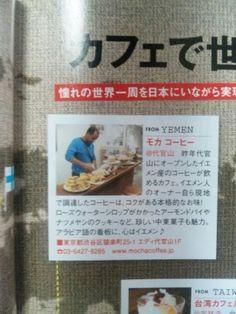 yemen's cafe in japan
