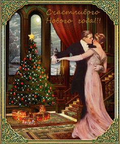 Красивая открытка Счастливого Нового года! С наступающим Новым годом скачать бесплатно анимационные блестящие картинки и открытки для поздравления