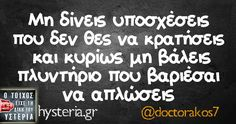 Funny Greek Quotes, Funny Quotes, Favorite Quotes, Best Quotes, Funny Statuses, English Quotes, True Words, Funny Moments, Funny Images