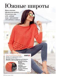 Мобильный LiveInternet Verena. Модное вязание №1 2018.   AstroLady - Дневник AstroLady  