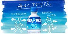 人はとっても渇くから。アクエリアス Web Design, Label Design, Flyer Design, Standee Design, Banner Design, Japanese Design, Web Banner, Advertising Design, Packaging Design Inspiration