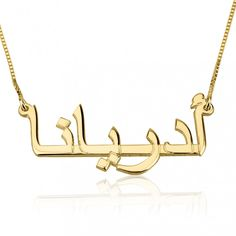 24k Gold Plated Arabic Name Necklace