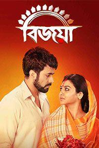 villain bengali movie 2018 download torrent