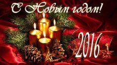 С Новым 2016 годом, друзья! Поздравление с праздником в кулинарном блоге Татьяны М.