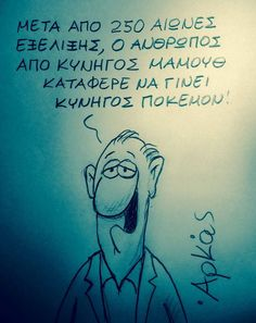 Funny Greek, Greek Quotes, Quote Posters, Have Some Fun, Just For Laughs, Funny Moments, Funny Photos, Pokemon, Funny Jokes