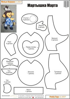 monkey Plushie Patterns, Animal Sewing Patterns, Stuffed Animal Patterns, Doll Patterns, Little Stitch, Cute Stuffed Animals, Vintage Paper Dolls, Sewing Toys, Felt Toys