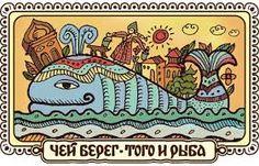 Картинки по запросу рыба-кит сказка