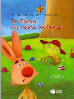 βιβλία παιδικά - ταξίδια μαγικά: Το Πάσχα της νόνας Χελώνας της Λότης Πέτροβιτς -Αν...