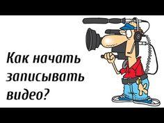 Как взять и записать видео?