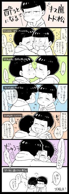 酔うとキス魔になるトド松