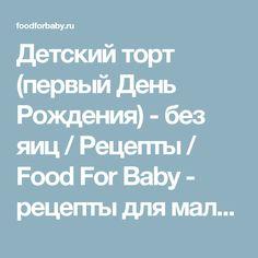 Детский торт (первый День Рождения) - без яиц / Рецепты / Food For Baby - рецепты для малышей