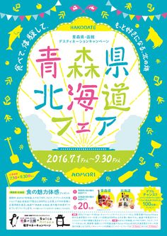 Aomori / Hokkaido Fair - Takasuke Onishi and Jun Yamaguchi (Direction Q) Food Graphic Design, Japanese Graphic Design, Hakodate, Leaflet Layout, Campaign Posters, Japanese Poster, Composition Design, Type Posters, School Posters