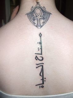 the key of life – Tattoo Picture at CheckoutMyInk.com Back Tattoo, I Tattoo, Life Tattoos, Deathly Hallows Tattoo, Picture Tattoos, Triangle, Key, Pictures, Photos