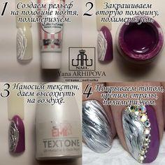 Фотографии Яны Архиповой Em Nails, Autumn Nails, Beautiful Nail Art, Nail Designs, Photos, Beauty, Fingernail Designs, Manicure, Nail Desighns