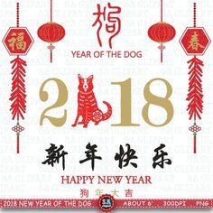 2018 New Year Of The Dog CHINESE NEW YEAR Cny 2018, Chinese New Year Traditions, New Year 2018, Chinese Zodiac Signs, Dog Years, Lunar New, Project Life, Favorite Holiday, Paleo Recipes