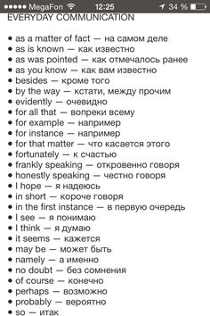 More Russian Words/Phrases English Idioms, English Phrases, English Writing, English Study, English Vocabulary, English Grammar, Teaching English, English Language, English Time