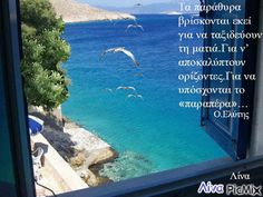 Greek Quotes, Life Inspiration, Greece, Poetry, Sayings, Beach, Water, Outdoor, Gripe Water