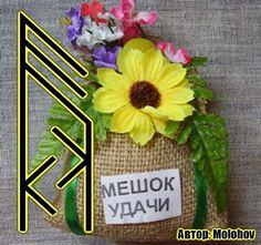 Автор Виталий Молохов От автора Исходная комбинация рун: Ансуз + Уруз + Йера + Ансуз.