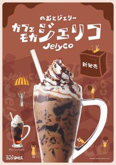 コーヒーとゼリーのいいとこ取り! コメダ珈琲に期間限定「ジェリコ」シリーズ2品が登場するんだって!2016
