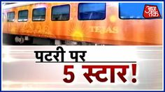 """Aaj Subah: All You Need To Know Tejas Express The Future Of Train Travel In India Share this Video: https://youtu.be/BT6VuJ_lrrk Here are all you need to know about Indian Railways' new train Tejas Express which claims to showcase the future of train travel in India."""" ------------------------------------------------------------------------------------------------------------- About Show: An early morning show featuring updated news from around the world…"""