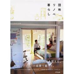 もはや団地じゃないみたい、驚きの本。  http://palette.blush.jp/self-reform/2013/05/post-8.html