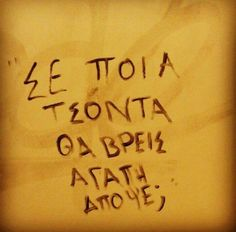 .. Wall Quotes, Poetry Quotes, Me Quotes, Graffiti Quotes, Street Quotes, Love You, My Love, Keep In Mind, Some Words