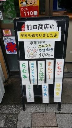 昔ながらの氷屋さん 長浜公園のすぐ前にある前田商店さんのふわふわかき氷( 190円です サロンのお客様にもファンが増えています  #ふわふわかき氷#帰りに寄ってしまうお店 tags[福岡県]
