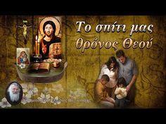 π. Ελπίδιος: Το σπίτι μας, θρόνος Θεού - YouTube Faith, Words, Painting, Icons, Live, Quotes, Quotations, Painting Art, Symbols