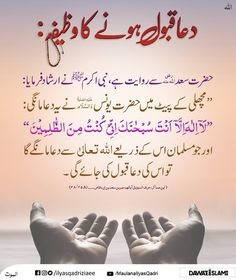 Quran Quotes Love, Muslim Love Quotes, Hadith Quotes, Quran Quotes Inspirational, Islamic Love Quotes, Urdu Quotes, Islamic Knowledge In Urdu, Islamic Teachings, Islamic Dua
